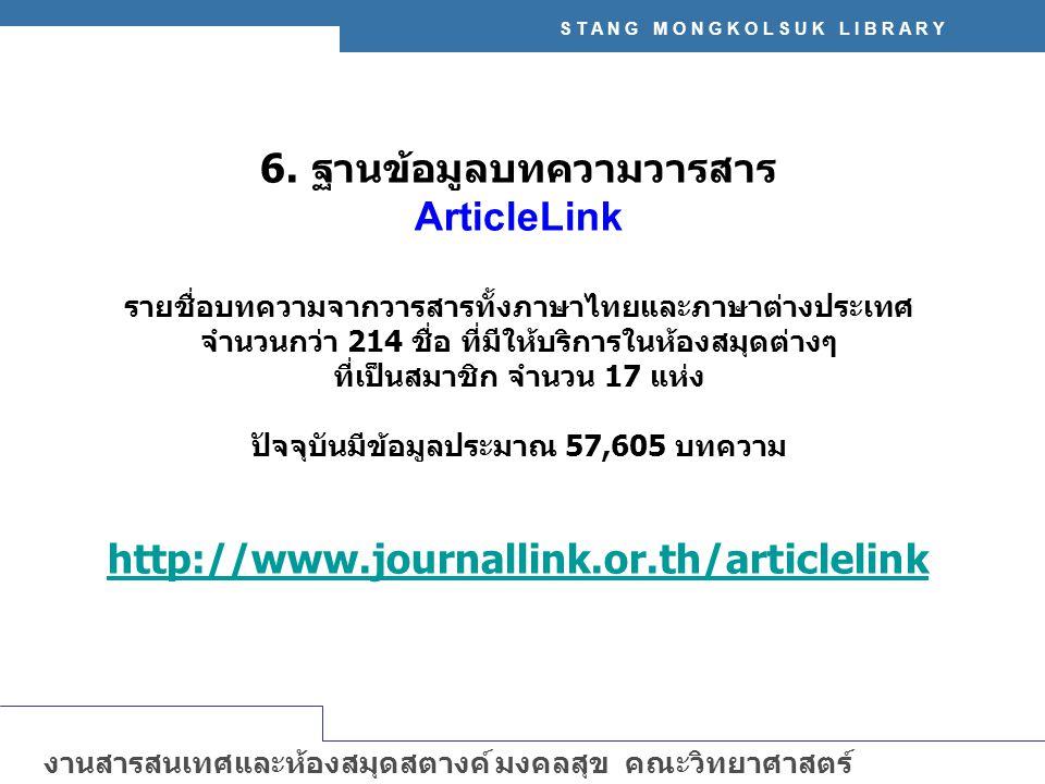 S T A N G M O N G K O L S U K L I B R A R Y งานสารสนเทศและห้องสมุดสตางค์ มงคลสุข คณะวิทยาศาสตร์ มหาวิทยาลัยมหิดล http://stang.sc.mahidol.ac.th 6.