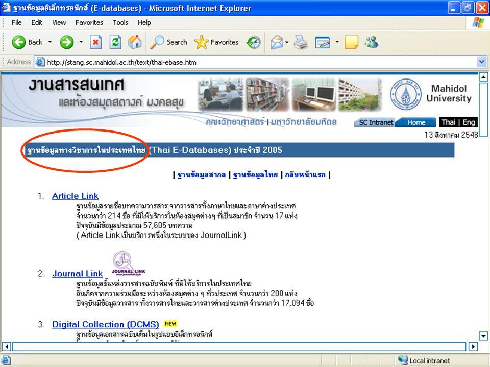 S T A N G M O N G K O L S U K L I B R A R Y งานสารสนเทศและห้องสมุดสตางค์ มงคลสุข คณะวิทยาศาสตร์ มหาวิทยาลัยมหิดล http://stang.sc.mahidol.ac.th ฐานข้อมูลทางวิชาการใน ประเทศไทย 1.ฐานข้อมูลสหบรรณานุกรม Thailand Union Catalogs http://uc.thailis.or.th 2.ฐานข้อมูลเอกสารฉบับเต็ม รายงานวิจัยและวิทยานิพนธ์ Digital Collection (DCMS) h ttp://dcms.thailis.or.th 3.ฐานข้อมูลบรรณานุกรมรายงานวิจัยและวิทยานิพนธ์ ของสำนักงาน คณะกรรมการวิจัยแห่งชาติ (วช.) h ttp://www.riclib.nrct.go.th 4.ฐานข้อมูลวิทยานิพนธ์ไทย ของ ศสท.