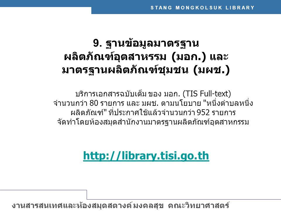 S T A N G M O N G K O L S U K L I B R A R Y งานสารสนเทศและห้องสมุดสตางค์ มงคลสุข คณะวิทยาศาสตร์ มหาวิทยาลัยมหิดล http://stang.sc.mahidol.ac.th 9.