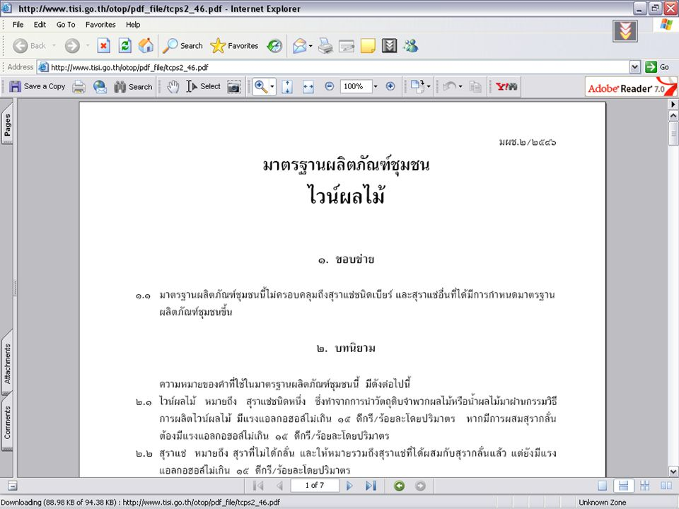 S T A N G M O N G K O L S U K L I B R A R Y งานสารสนเทศและห้องสมุดสตางค์ มงคลสุข คณะวิทยาศาสตร์ มหาวิทยาลัยมหิดล http://stang.sc.mahidol.ac.th