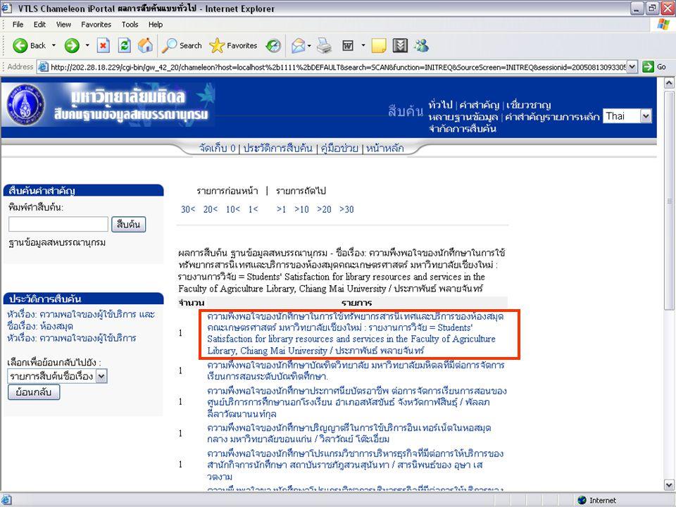 S T A N G M O N G K O L S U K L I B R A R Y งานสารสนเทศและห้องสมุดสตางค์ มงคลสุข คณะวิทยาศาสตร์ มหาวิทยาลัยมหิดล http://stang.sc.mahidol.ac.th 7.