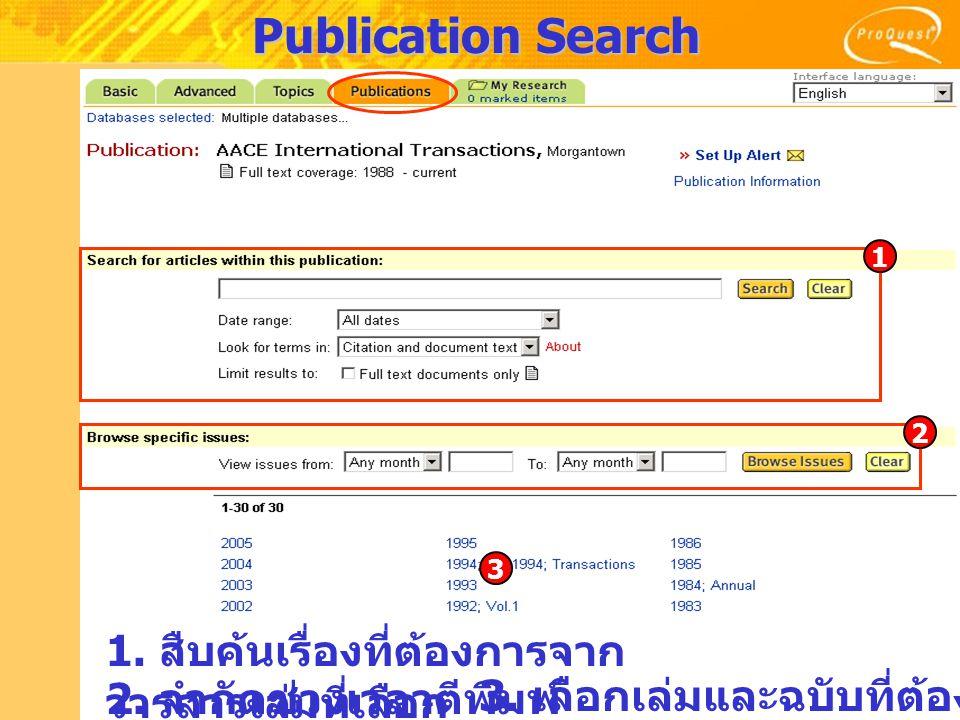 Publication Search 1. สืบค้นเรื่องที่ต้องการจาก วารสารเล่มที่เลือก 12 3 2. จำกัดช่วงเวลาตีพิมพ์ ที่ต้องการ หรือ 3. เลือกเล่มและฉบับที่ต้องการ