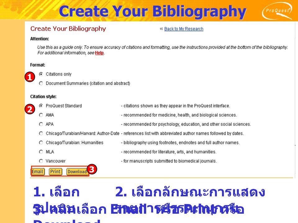 Create Your Bibliography 1. เลือก รูปแบบ 2. เลือกลักษณะการแสดง รายการบรรณานุกรม 3. คลิกเลือก Email หรือ Print หรือ Download 1 2 3