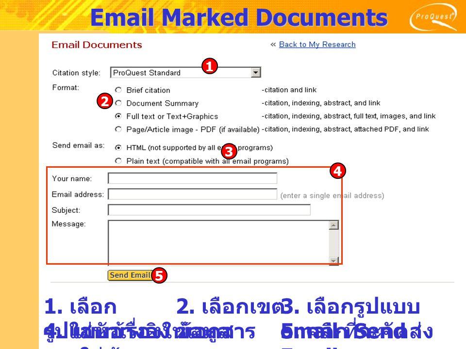 Email Marked Documents 1. เลือก รูปแบบอ้างอิง 2. เลือกเขต ข้อมูล 3. เลือกรูปแบบ email ที่จะจัดส่ง 4. ใส่หัวเรื่องให้เอกสาร และใส่ข้อความ 5. คลิก Send