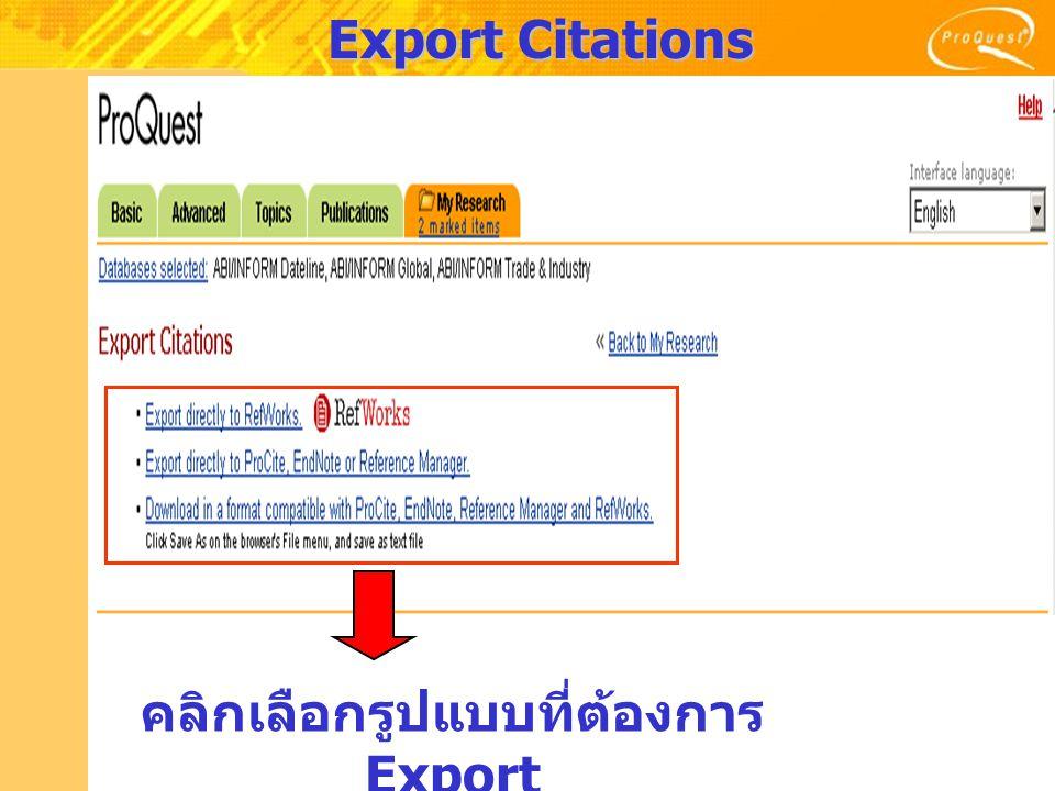 Export Citations คลิกเลือกรูปแบบที่ต้องการ Export