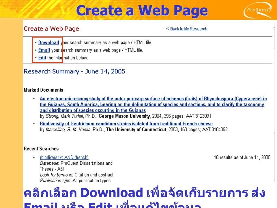 Create a Web Page คลิกเลือก Download เพื่อจัดเก็บรายการ ส่ง Email หรือ Edit เพื่อแก้ไขข้อมูล