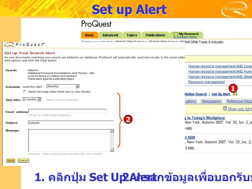 1. คลิกปุ่ม Set Up Alert2. กรอกข้อมูลเพื่อบอกรับบริการ Alert Set up Alert 2 1