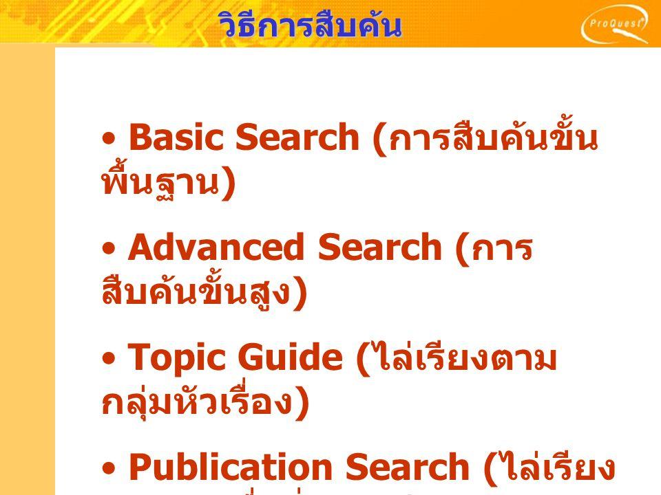 วิธีการสืบค้น Basic Search ( การสืบค้นขั้น พื้นฐาน ) Advanced Search ( การ สืบค้นขั้นสูง ) Topic Guide ( ไล่เรียงตาม กลุ่มหัวเรื่อง ) Publication Sear