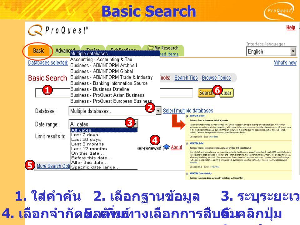 Basic Search 1 4 5 6 2 3 1. ใส่คำค้น 2. เลือกฐานข้อมูล 3. ระบุระยะเวลา 4. เลือกจำกัดผลลัพธ์ 5. เพิ่มทางเลือกการสืบค้น 6. คลิกปุ่ม Search