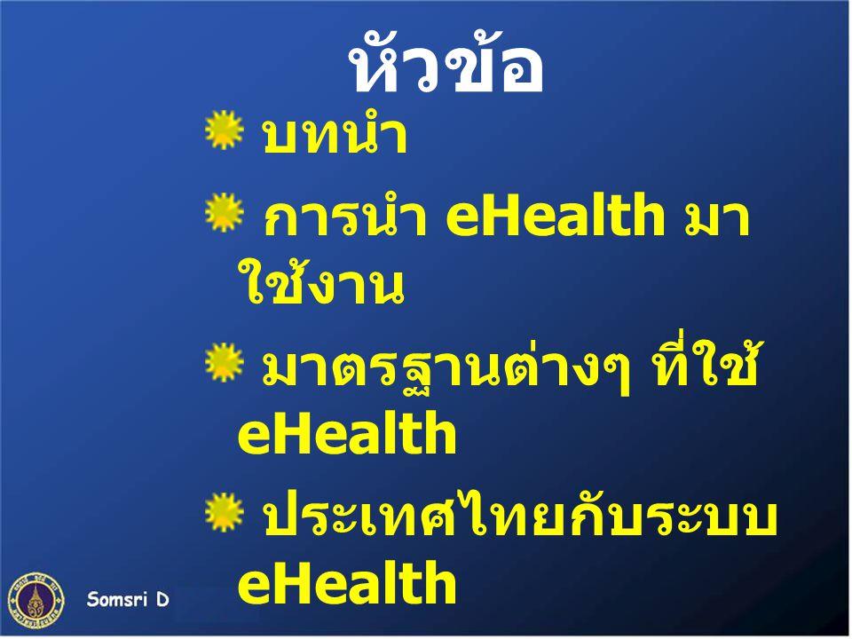 หัวข้อ บทนำ การนำ eHealth มา ใช้งาน มาตรฐานต่างๆ ที่ใช้ eHealth ประเทศไทยกับระบบ eHealth eHealth กับ เครื่องมือแพทย์ Elderly (Aging) Patient
