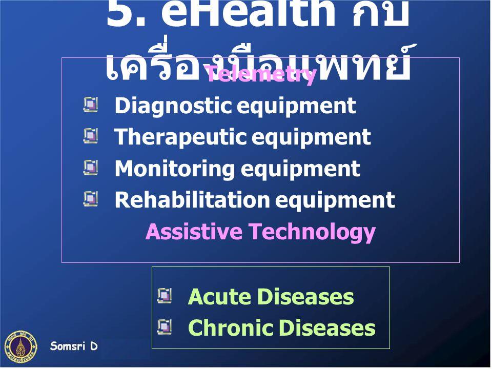 5. eHealth กับ เครื่องมือแพทย์ Diagnostic equipment Therapeutic equipment Monitoring equipment Rehabilitation equipment Acute Diseases Chronic Disease
