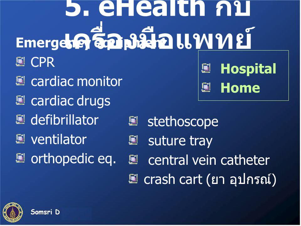 5. eHealth กับ เครื่องมือแพทย์ Emergency equipment CPR cardiac monitor cardiac drugs defibrillator ventilator orthopedic eq. stethoscope suture tray c