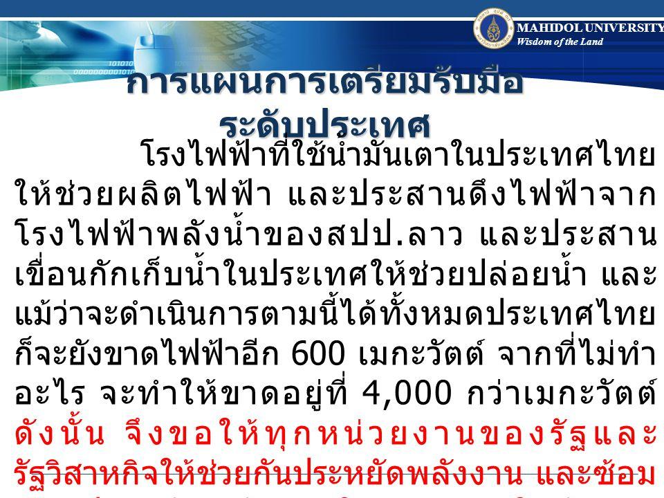 การแผนการเตรียมรับมือ ระดับประเทศ โรงไฟฟ้าที่ใช้น้ำมันเตาในประเทศไทย ให้ช่วยผลิตไฟฟ้า และประสานดึงไฟฟ้าจาก โรงไฟฟ้าพลังน้ำของสปป. ลาว และประสาน เขื่อน