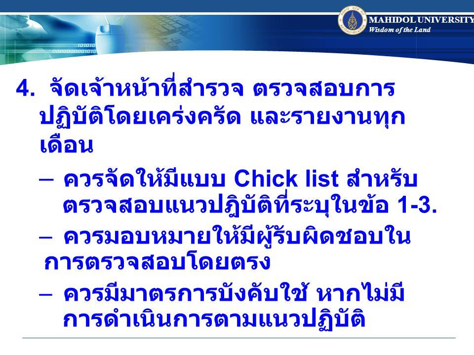 4. จัดเจ้าหน้าที่สำรวจ ตรวจสอบการ ปฏิบัติโดยเคร่งครัด และรายงานทุก เดือน – ควรจัดให้มีแบบ Chick list สำหรับ ตรวจสอบแนวปฎิบัติที่ระบุในข้อ 1-3. – ควรมอ
