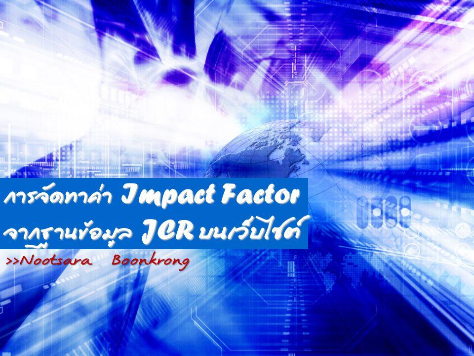 การจัดทำค่า Impact Factor จากฐานข้อมูล JCR บนเว็บไซต์ >>Nootsara Boonkrong