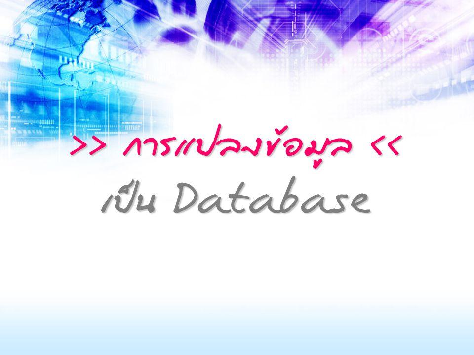 >> การแปลงข้อมูล > การแปลงข้อมูล << เป็น Database