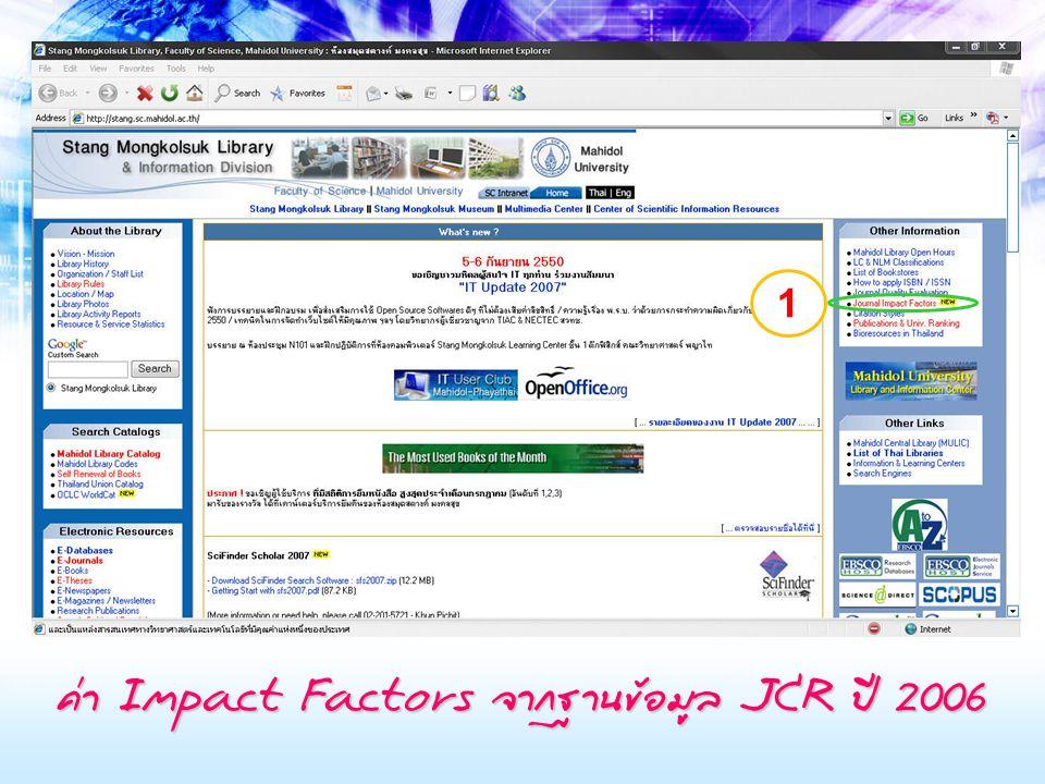 ค่า Impact Factors จากฐานข้อมูล JCR ปี 2006 1