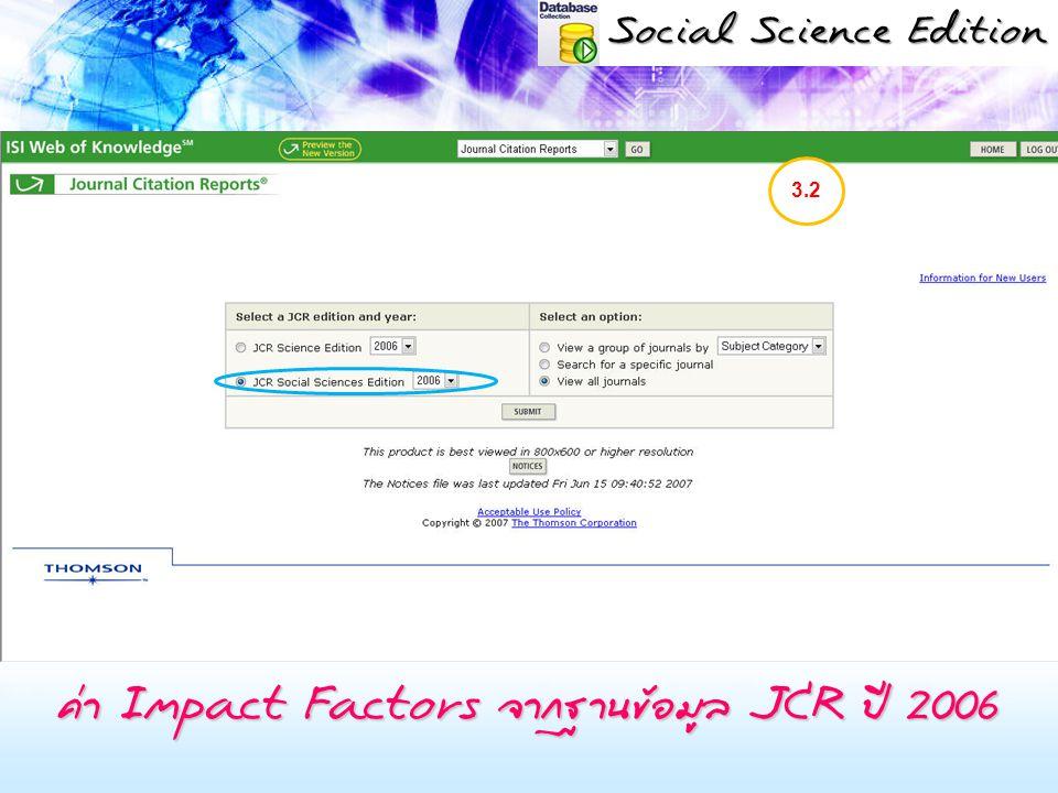 ค่า Impact Factors จากฐานข้อมูล JCR ปี 2006 >> Social Science Edition 3.2