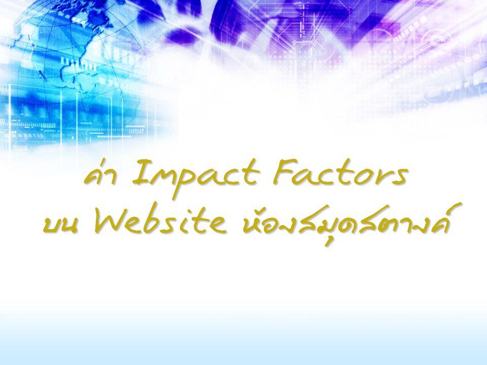 ค่า Impact Factors บน Website ห้องสมุดสตางค์