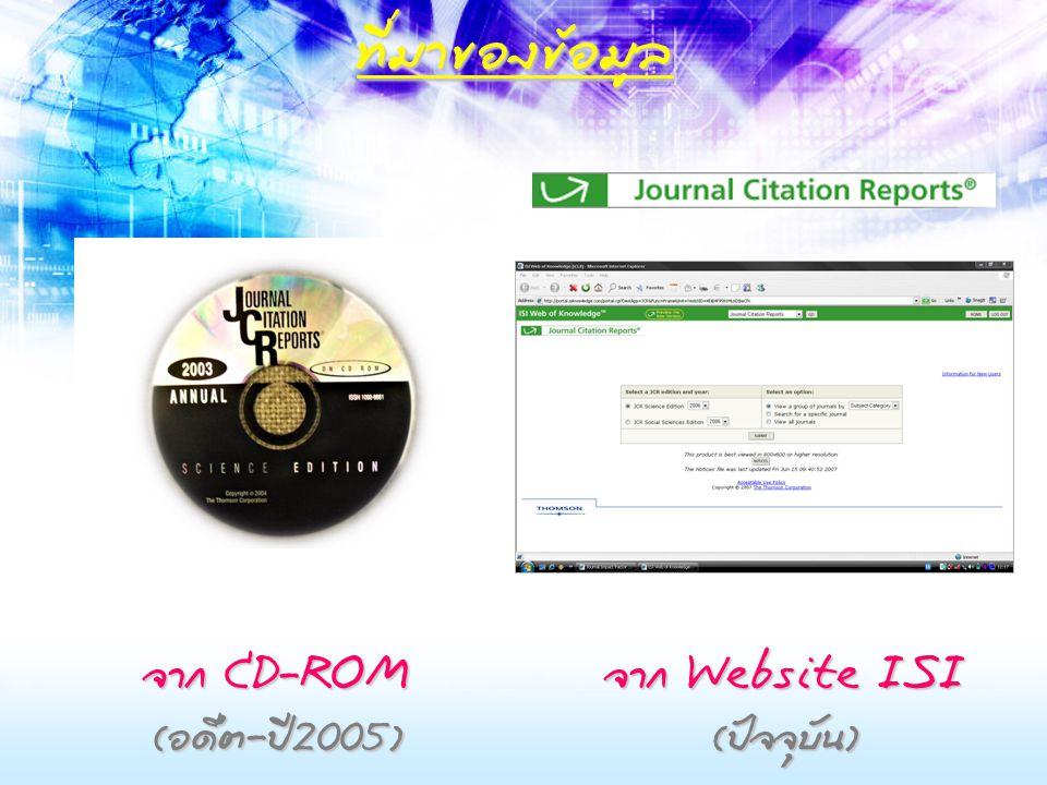 จาก CD-ROM (อดืต-ปี2005) จาก Website ISI (ปัจจุบัน) ที่มาของข้อมูล