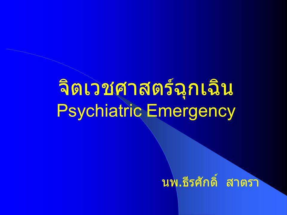 จิตเวชศาสตร์ฉุกเฉิน Psychiatric Emergency นพ. ธีรศักดิ์ สาตรา