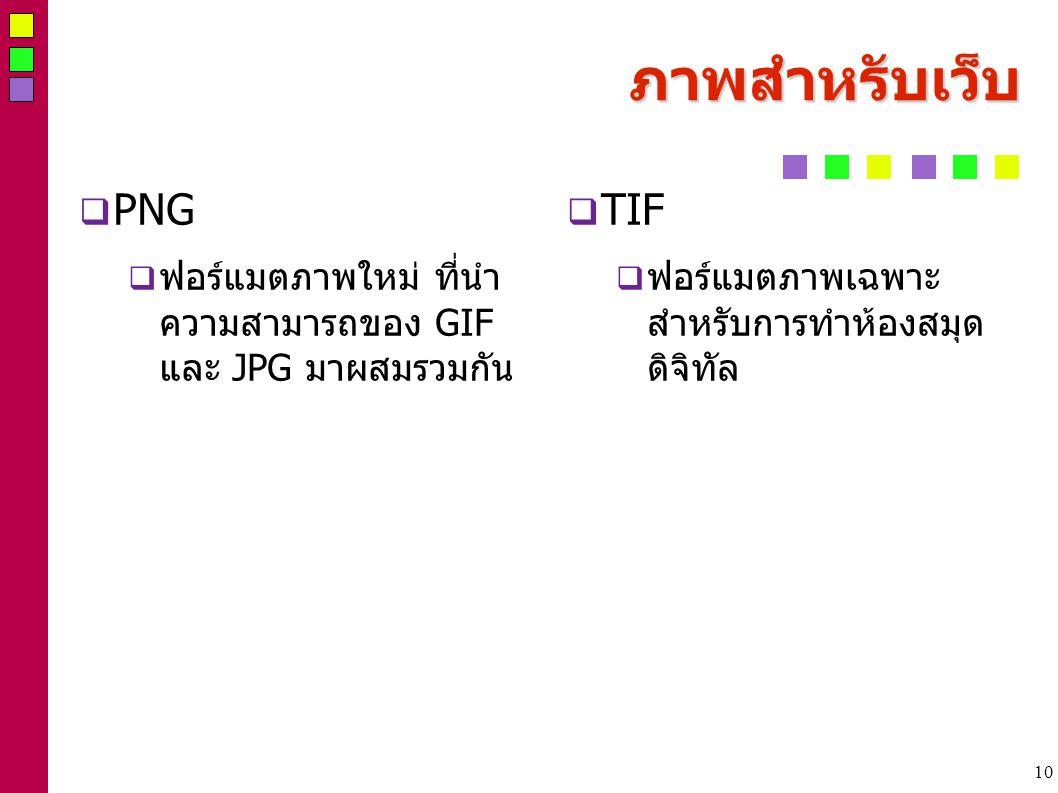 10 ภาพสำหรับเว็บ  PNG  ฟอร์แมตภาพใหม่ ที่นำ ความสามารถของ GIF และ JPG มาผสมรวมกัน  TIF  ฟอร์แมตภาพเฉพาะ สำหรับการทำห้องสมุด ดิจิทัล