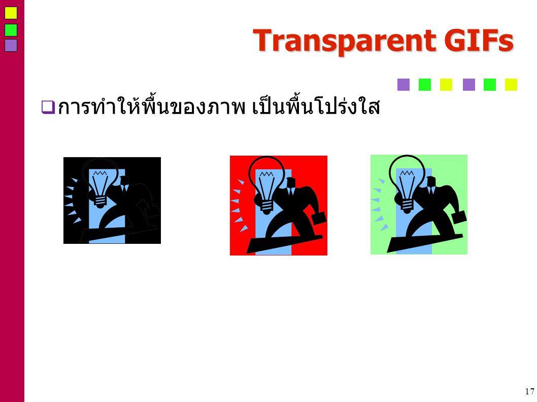 17 Transparent GIFs  การทำให้พื้นของภาพ เป็นพื้นโปร่งใส