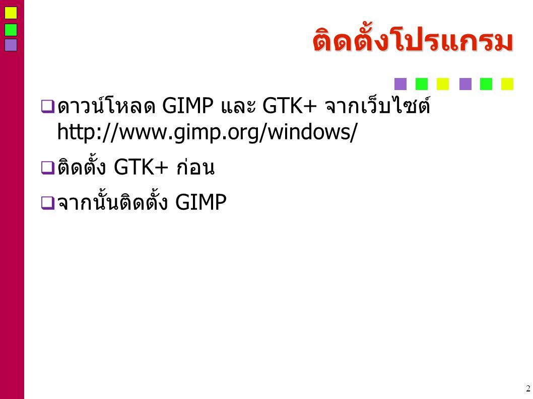 2 ติดตั้งโปรแกรม  ดาวน์โหลด GIMP และ GTK+ จากเว็บไซต์ http://www.gimp.org/windows/  ติดตั้ง GTK+ ก่อน  จากนั้นติดตั้ง GIMP