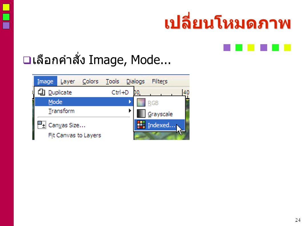 24 เปลี่ยนโหมดภาพ  เลือกคำสั่ง Image, Mode...