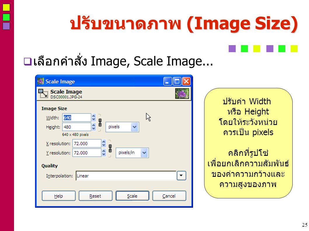 25 ปรับขนาดภาพ (Image Size)  เลือกคำสั่ง Image, Scale Image...