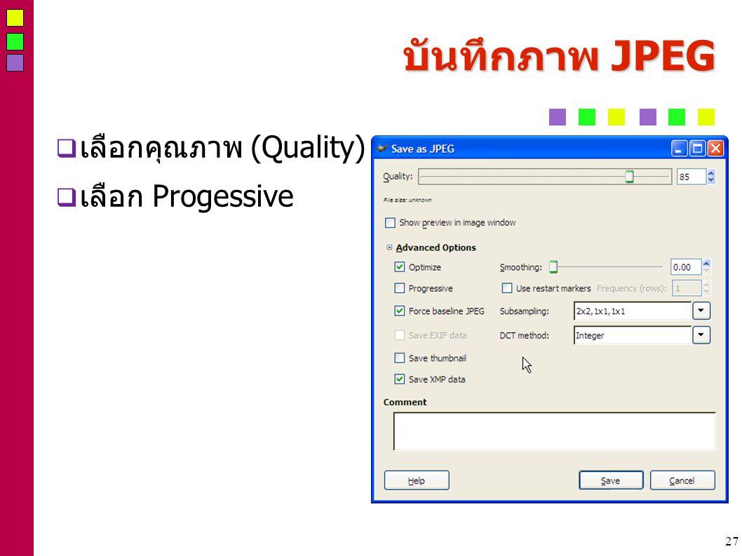 27 บันทึกภาพ JPEG  เลือกคุณภาพ (Quality)  เลือก Progessive