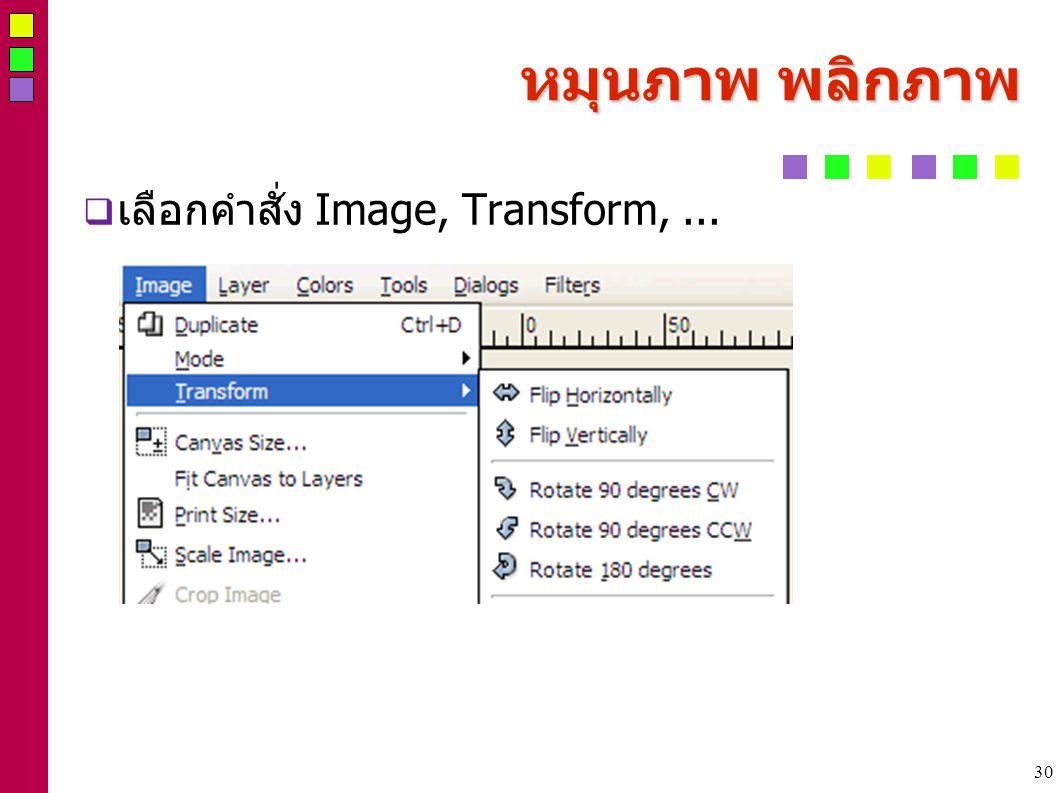 30 หมุนภาพ พลิกภาพ  เลือกคำสั่ง Image, Transform,...