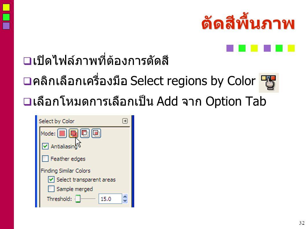 32 ตัึดสีพื้นภาพ  เปิดไฟล์ภาพที่ต้องการตัดสี  คลิกเลือกเครื่องมือ Select regions by Color  เลือกโหมดการเลือกเป็น Add จาก Option Tab