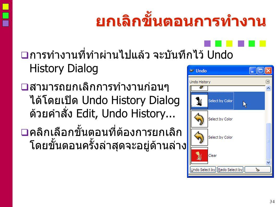 34 ยกเลิกขั้นตอนการทำงาน  การทำงานที่ทำผ่านไปแล้ว จะบันทึกไว้ Undo History Dialog  สามารถยกเลิกการทำงานก่อนๆ ได้โดยเปิด Undo History Dialog ด้วยคำสั่ง Edit, Undo History...
