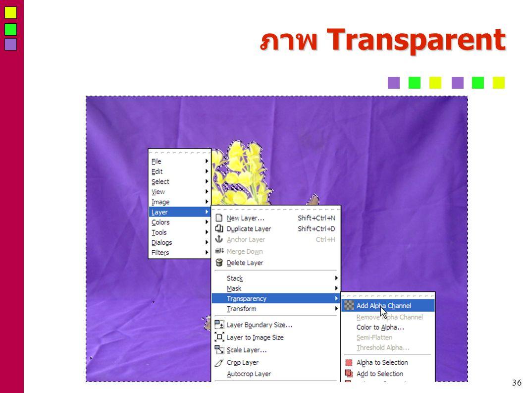 36 ภาพ Transparent