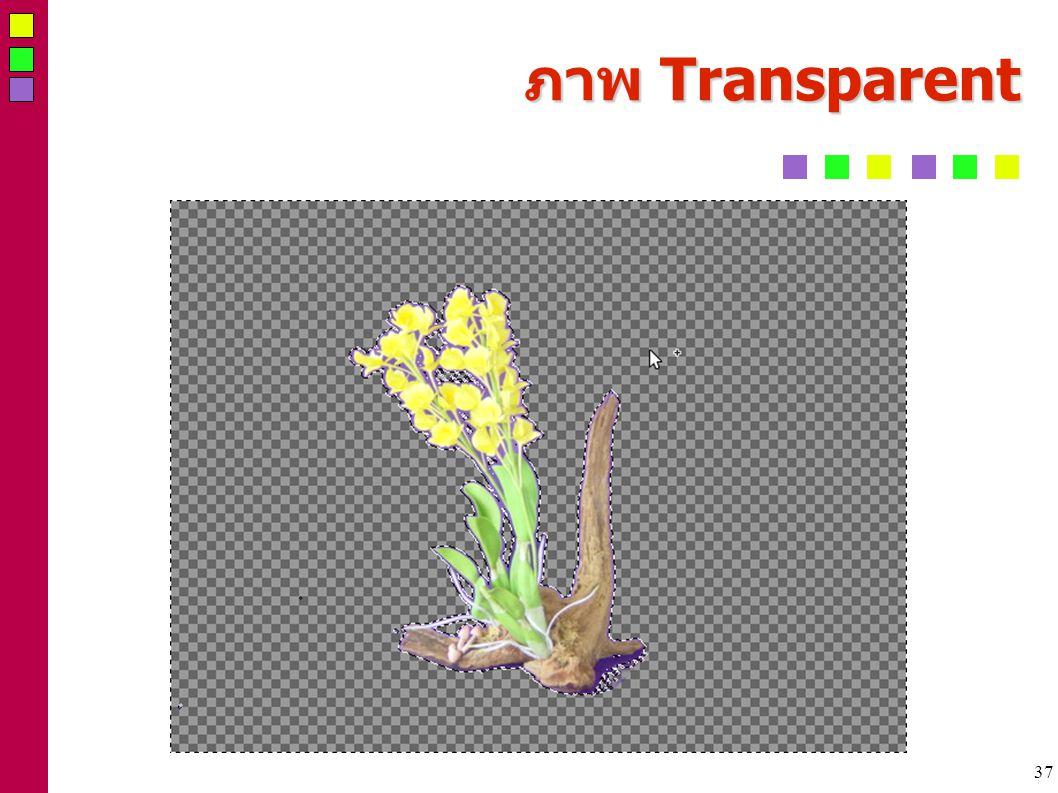 37 ภาพ Transparent