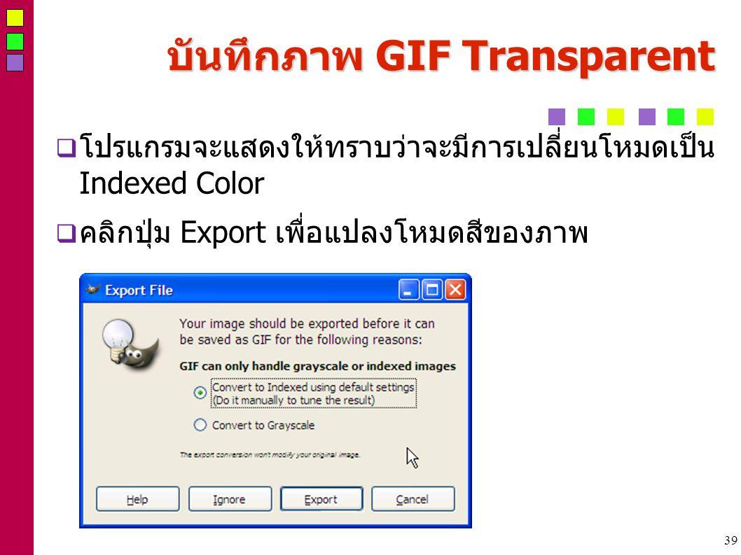 39 บันทึกภาพ GIF Transparent  โปรแกรมจะแสดงให้ทราบว่าจะมีการเปลี่ยนโหมดเป็น Indexed Color  คลิกปุ่ม Export เพื่อแปลงโหมดสีของภาพ
