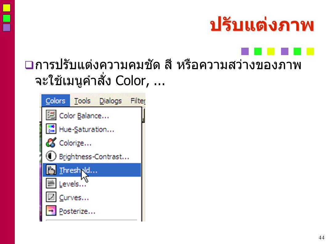 44 ปรับแต่งภาพ  การปรับแต่งความคมชัด สี หรือความสว่างของภาพ จะใช้เมนูคำสั่ง Color,...