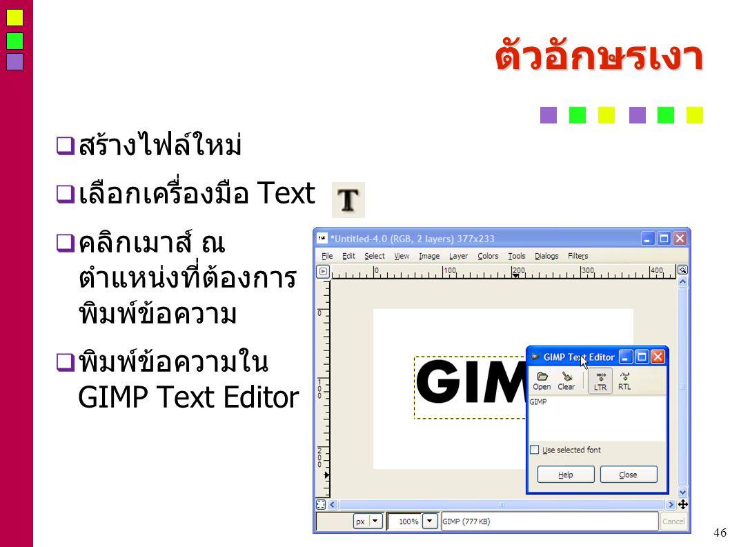 46 ตัวอักษรเงา  สร้างไฟล์ใหม่  เลือกเครื่องมือ Text  คลิกเมาส์ ณ ตำแหน่งที่ต้องการ พิมพ์ข้อความ  พิมพ์ข้อความใน GIMP Text Editor