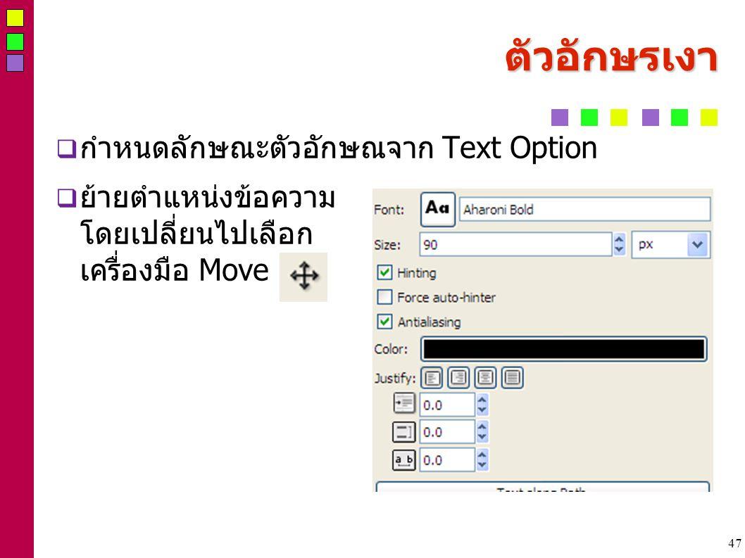 47 ตัวอักษรเงา  กำหนดลักษณะตัวอักษณจาก Text Option  ย้ายตำแหน่งข้อความ โดยเปลี่ยนไปเลือก เครื่องมือ Move