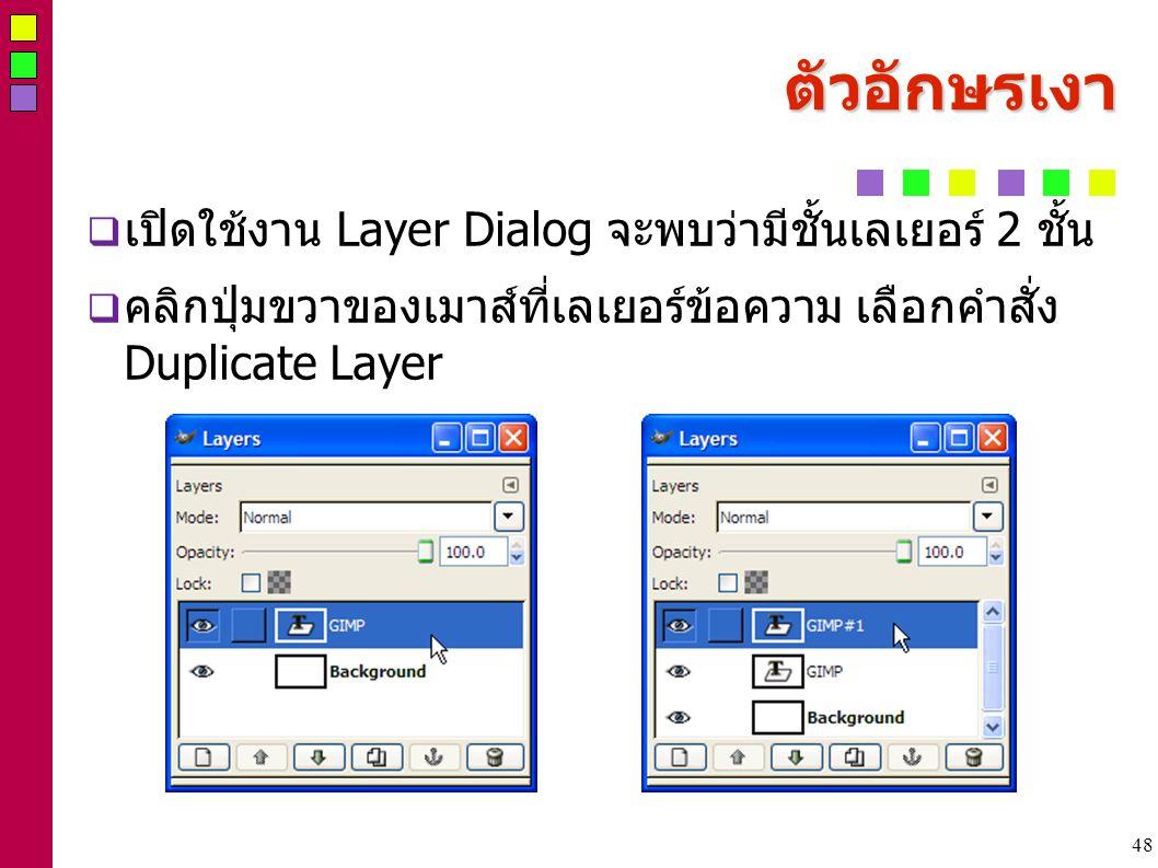 48 ตัวอักษรเงา  เปิดใ้้ช้งาน Layer Dialog จะพบว่ามีชั้นเลเยอร์ 2 ชั้น  คลิกปุ่มขวาของเมาส์ที่เลเยอร์ข้อความ เลือกคำสั่ง Duplicate Layer
