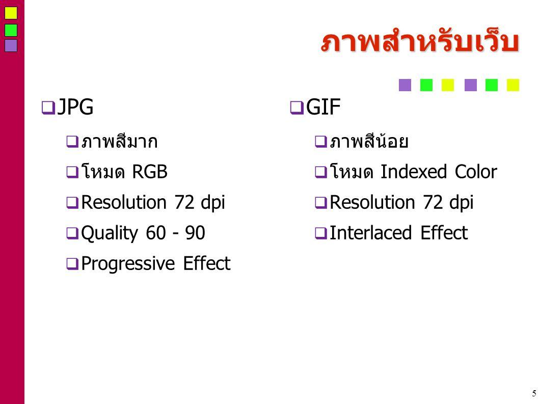 5 ภาพสำหรับเว็บ  JPG  ภาพสีมาก  โหมด RGB  Resolution 72 dpi  Quality 60 - 90  Progressive Effect  GIF  ภาพสีน้อย  โหมด Indexed Color  Resolution 72 dpi  Interlaced Effect