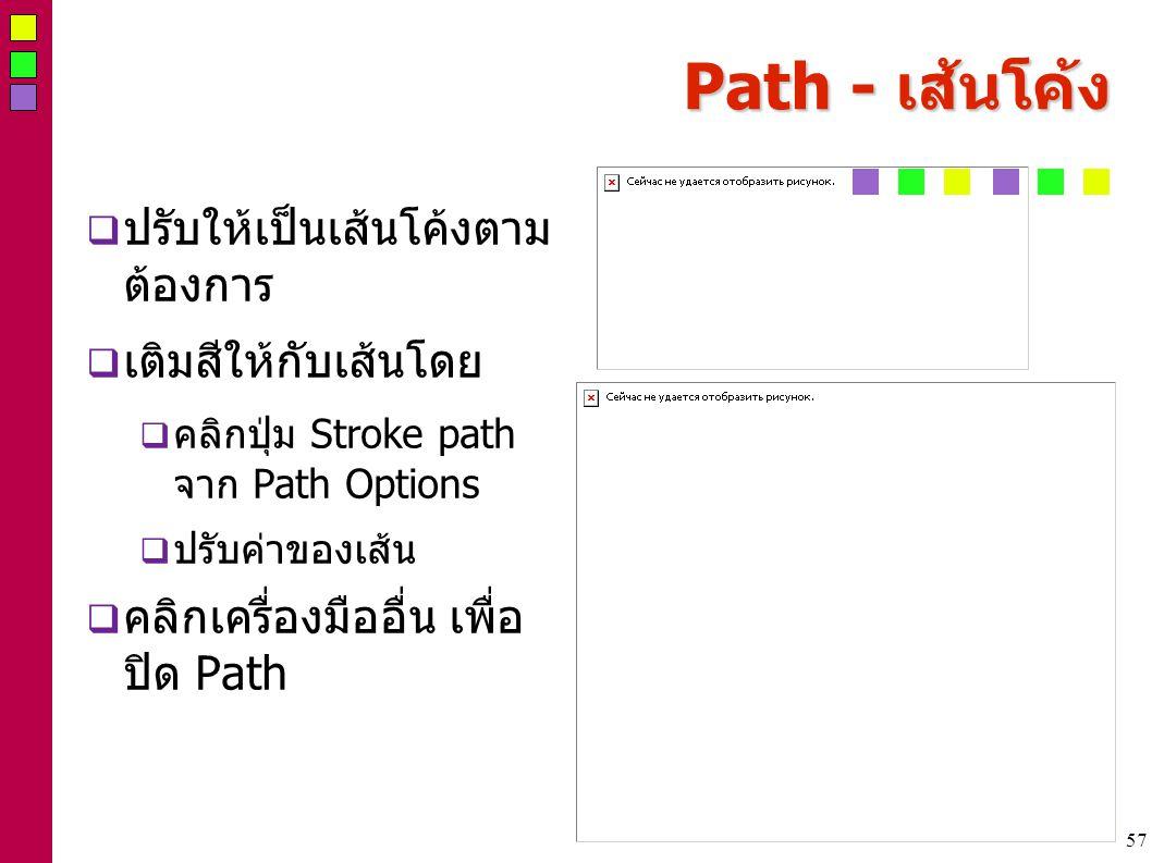 57 Path - เส้นโค้ง  ปรับให้เป็นเส้นโค้งตาม ต้องการ  เติมสีให้กับเส้นโดย  คลิกปุ่ม Stroke path จาก Path Options  ปรับค่าของเส้น  คลิกเครื่องมืออื่น เพื่อ ปิด Path