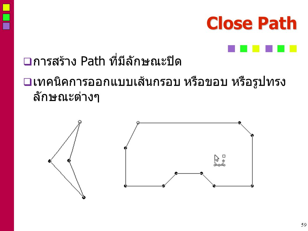 59 Close Path  การสร้าง Path ที่มีลักษณะปิด  เทคนิคการออกแบบเส้นกรอบ หรือขอบ หรือรูปทรง ลักษณะต่างๆ