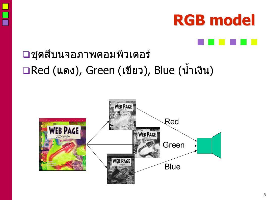 6 RGB model  ชุดสีบนจอภาพคอมพิวเตอร์  Red (แดง), Green (เขียว), Blue (น้ำเงิน) Red Green Blue