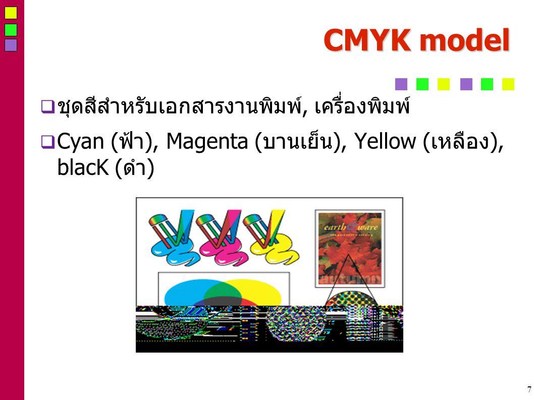 7 CMYK model  ชุดสีสำหรับเอกสารงานพิมพ์, เครื่องพิมพ์  Cyan (ฟ้า), Magenta (บานเย็น), Yellow (เหลือง), blacK (ดำ)