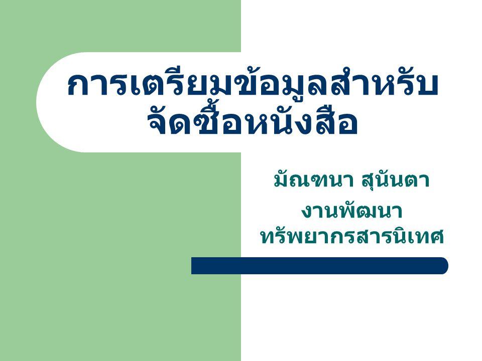 การเตรียมข้อมูลสำหรับ จัดซื้อหนังสือ มัณฑนา สุนันตา งานพัฒนา ทรัพยากรสารนิเทศ