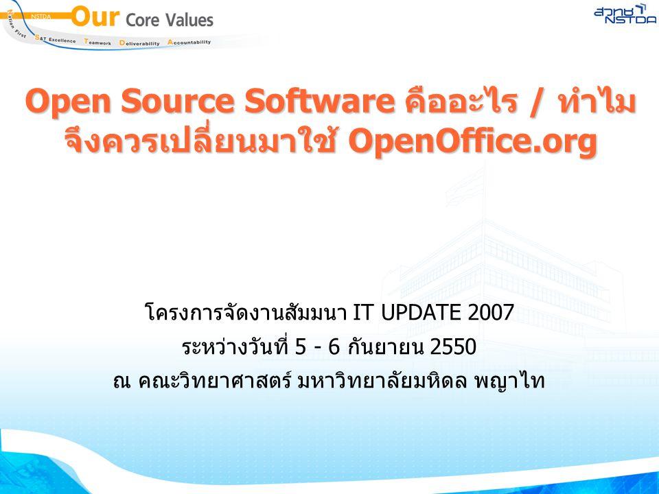 Open Source Software คืออะไร / ทำไม จึงควรเปลี่ยนมาใช้ OpenOffice.org โครงการจัดงานสัมมนา IT UPDATE 2007 ระหว่างวันที่ 5 - 6 กันยายน 2550 ณ คณะวิทยาศา