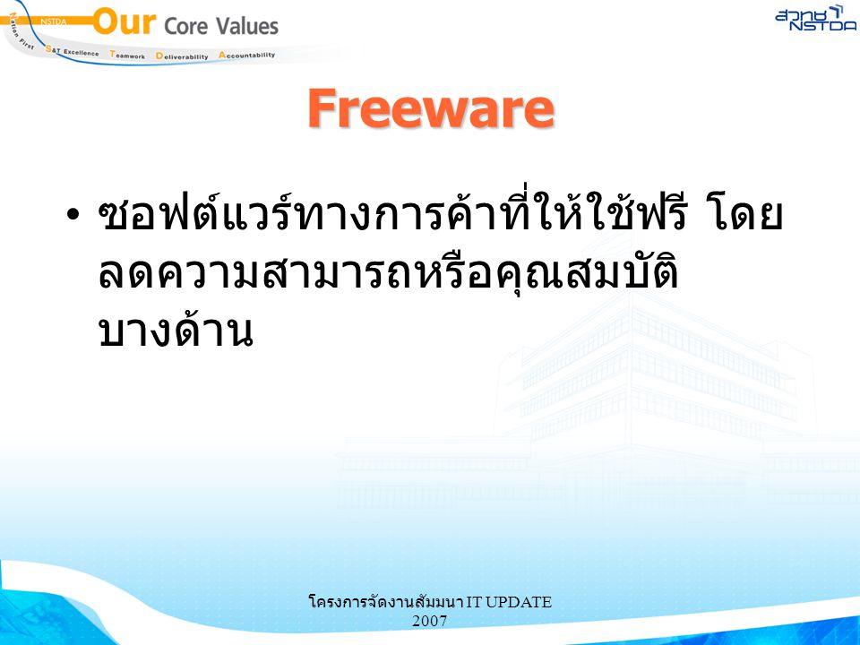 โครงการจัดงานสัมมนา IT UPDATE 2007 Freeware ซอฟต์แวร์ทางการค้าที่ให้ใช้ฟรี โดย ลดความสามารถหรือคุณสมบัติ บางด้าน