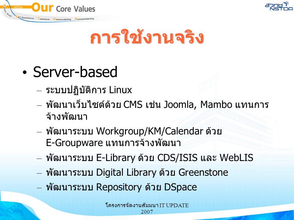 โครงการจัดงานสัมมนา IT UPDATE 2007 การใช้งานจริง Server-based – ระบบปฏิบัติการ Linux – พัฒนาเว็บไซต์ด้วย CMS เช่น Joomla, Mambo แทนการ จ้างพัฒนา – พัฒ